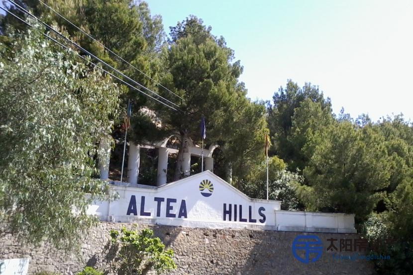 阿尔特亚山Altea H...