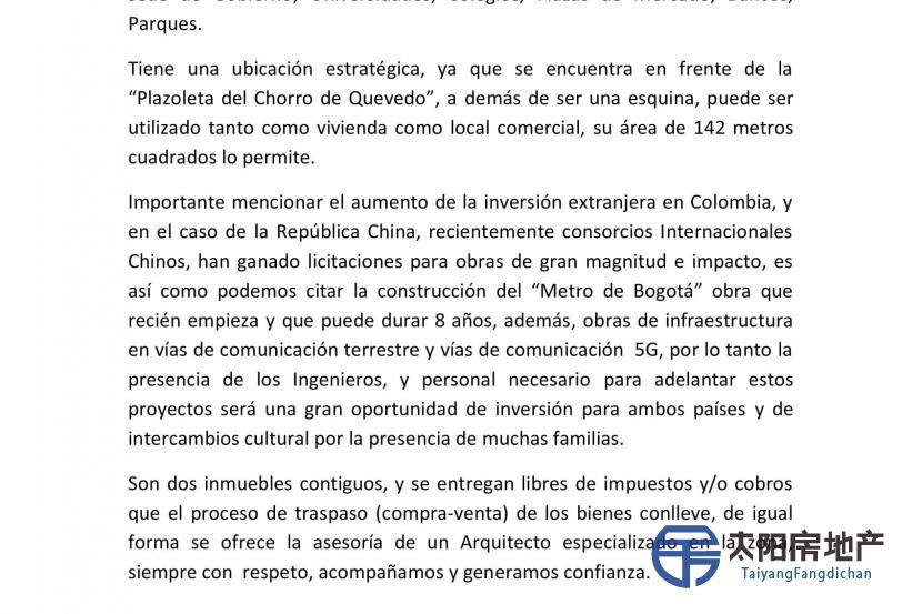 位于Bogota的两座房...